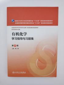 有机化学学习指导与习题集(第4版/本科药学配教)