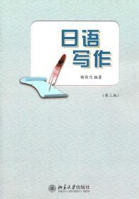日语写作(第3版)