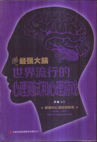 最强大脑 世界流行的心理测试和心理游戏