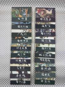 西汉演义 连环画 全集20本