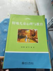 特殊儿童心理与教育