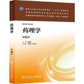 药理学(第二版/成教专科药学)