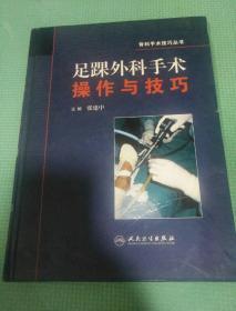 骨科手术技巧丛书·足踝外科手术操作与技巧