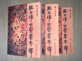 《马王堆古医书考释》(全三册1156页、马继兴著) 中医复印(影印)本、可开发票