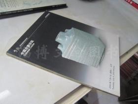 盘龙企业2000春季拍卖会:中国古董珍玩
