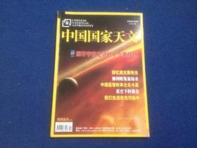 中国国家天文  2009年第2期 总第21期