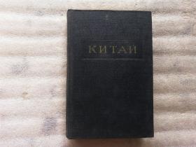 KNTAN 中国【32开.精装/俄文原版.有插图】