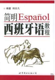 简明西班牙语教程!何仕凡pdf网盘火速发货,买家请注意哦!其他西语资料和教程也可以联系卖家爱哦