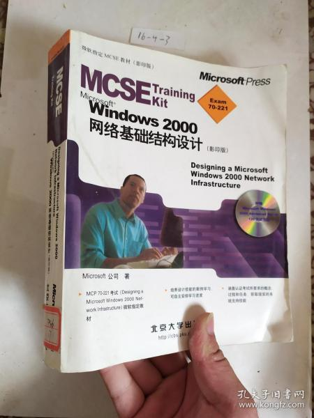 Windows 2000网络基础结构设计 含盘