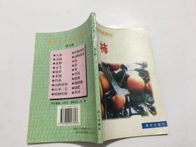 农业产业化致富丛书:柿