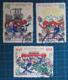 中国邮票----纪70 建国十周年(信销票)