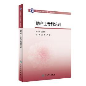 中华护理学会专科护士培训教材·助产士专科培训