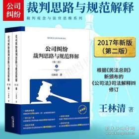 现货 公司纠纷裁判思路与规范释解(第二版 上下册) 王林清