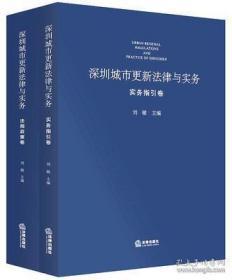 现货包邮 深圳城市更新法律与实务 法规政策卷+实务指引卷全2册