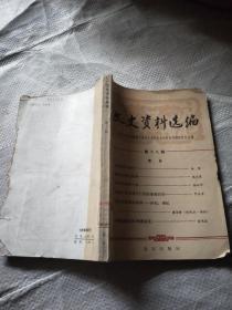 文史资料选编 第十八辑