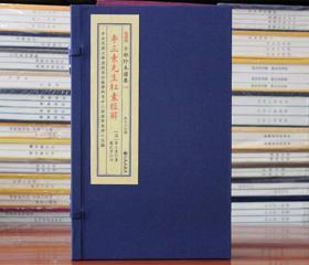 李三素先生红囊经解子部珍本备要197 三合派 古代地理风水经典 阴阳宅风水 宣纸线装正版古籍