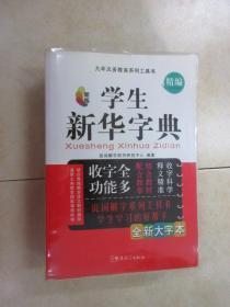 学生新华字典(精编 新版 全新大字本)