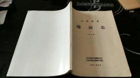 山东省志报业志 评议稿 平装16开本