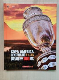 美洲杯100年 体坛周报 足球周刊 出品 精装限量版 编号0351