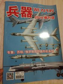 兵器 2019增刊B--HUASHI