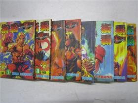 街霸 珍藏版 全8册