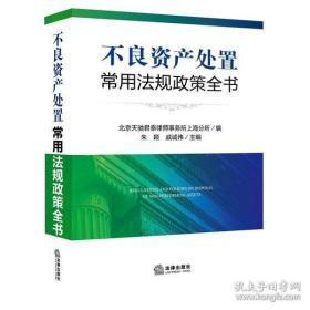不良资产处置常用法规政策全书北京天驰君泰律师事务所上海分所编