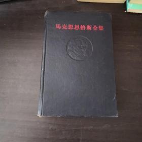 马克思恩格斯全集(第6卷)