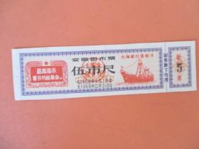 保真文革粮票【安徽省布票 伍市尺】1968  【有毛主席语录】