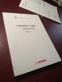 专利权的财产权属性-技术私权化路径研究