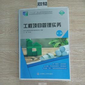 工程项目管理实务第3版微课版 兰凤林 大连理工 9787568514675