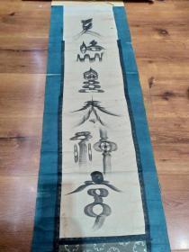 早期收藏,日本老字画,字的神,画的韵,神韵一体