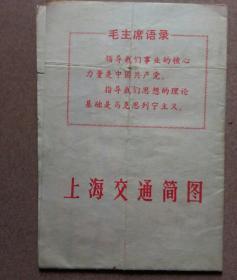 上海交通简图(有主席语录)