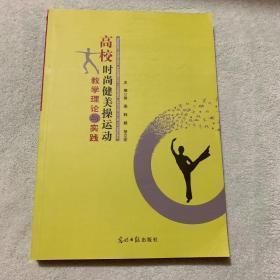 高校时尚健美操运动教学理论与实践