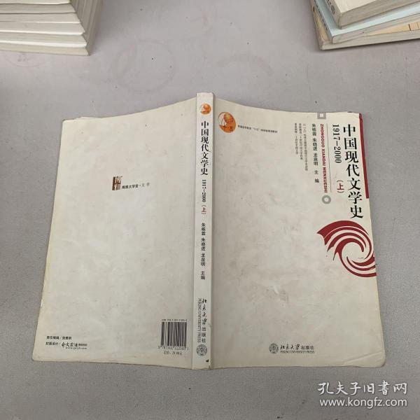 中国现代文学史 1917-2000(上)