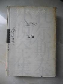 托尔斯泰小说全集:复活(精装)【见描述】