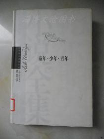 托尔斯泰小说全集:童年·少年·青年(精装)
