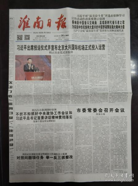 淮南日报2019年9月26日,北京大兴机场投入使用