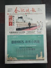 合肥晚报2019年4月24日海上大阅兵