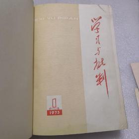 学习与批判1973.1974合订本(含创刊号,共14期,1973.1—4,1974.1—11)