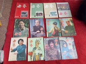 怀旧收藏杂志《曲艺》1983年12本本刊代号2-36