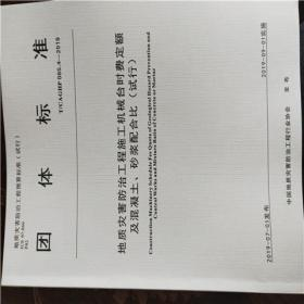 新版书T/CAGHP063-2019突发地质灾害点应急预案编制要求(试行)全21册
