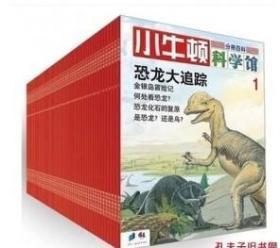 正版包邮 小牛顿科学馆系列全集 共10辑 全套1-60册  儿童科普读物