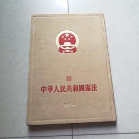 中华人民共和国宪法1954
