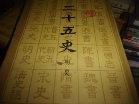 二十五史-- 1-12全十二册--广东省内包快递,东北/西北/西南快递实收,多退少补