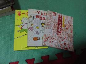人气绘本天后系列;1第一次一个人旅行.2.一个人住第5年 3.一个人上东京
