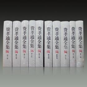 费孝通全集(珍藏版 32开精装 全二十册 原箱装)