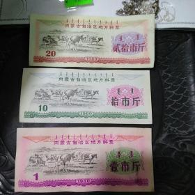 内蒙古自治区地方料票,,每张1元。50张起包邮,单张邮费自理,品相中等,边四周围有点发黄,中间没问题。保真售出不退。