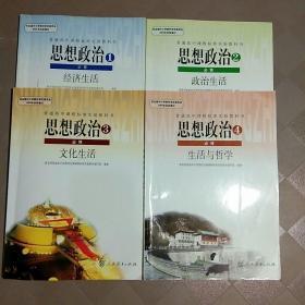 人教版高中政治教材全套必修1234课本教材教科书