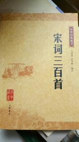 宋词三百首(中华经典藏书)