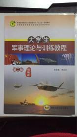大学生军事理论与训练教程 第二版